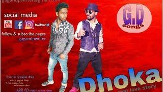 Dhoka A real love story || sad song || Gagan deep || latest video song 2017