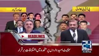 News Headlines | 9:00 AM | 9 February 2018 | 24 News HD