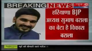 Chandigarh:Girl stalked by Haryana BJP President son Vikas Barala arrested, later released on bail