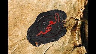 برومو مسلسل العهد (الكلام المباح) الإعلان الرسمي - رمضان ٢٠١٥