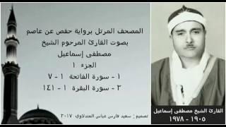 المصحف المرتل ( الجزء ١ ) بصوت القارئ الشيخ مصطفى إسماعيل / نسخة عالية الجودة