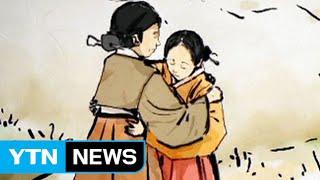 1년에 딱 1번' 허락된 며느리의 외출 / YTN
