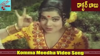 Komma Meedha Video Song || Doctor Babu Movie || Shoban Babu,Jayalalitha || MovieTimeCinema