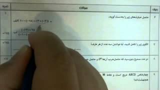 امتحان ریاضی هفتم (اول متوسطه جدید)