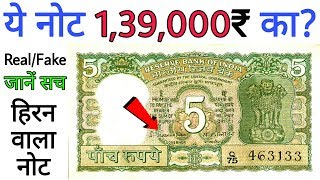 5 रूपए का हिरन वाला नोट 5 rupees note value with 4 deers || sell 5 rs note to direct buyer
