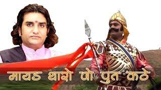 Mayad Tharo Wo Put Kathe Wo Maharana Pratap Kathe (LIVE) Prakash Mali | Desh Bhakti