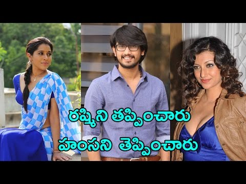 Hamsa Nandini item song in Raj Tarun movie || TFC