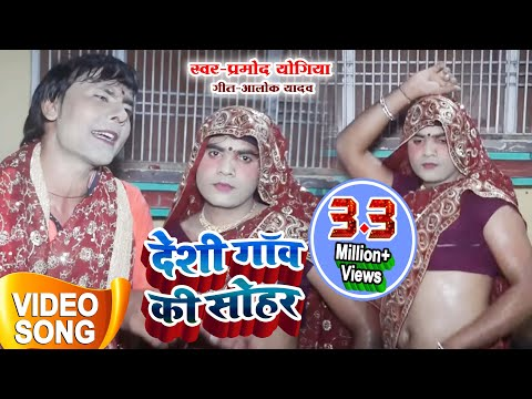 Xxx Mp4 देशी सोहर यकिन मानिए वीडियो देखते ही नाचने लगेगे Pramod Yogiya Jug Jog 9918226799 3gp Sex