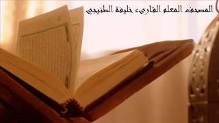 سورة العاديات بصوت خليفة الطنيجي مع ترديد الأطفال ..