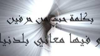 Myriam Fares - Nifsi Aoulhalak | Lyrics Video | نفسي اقولهالك