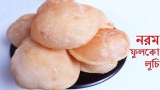 নরম নরম ফুলকো লুচি|How to make Luchi|Bangladeshi Luchi Recipe|Soft and Fluffy Poori Recipe
