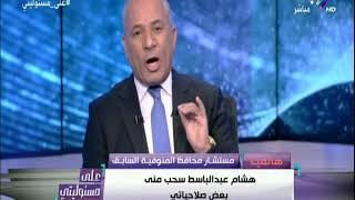 على مسئوليتي - مستشار محافظ المنوفية السابق يفجر مفاجأت لأول مرة عن هشام عبدالباسط المتهم بالرشوة