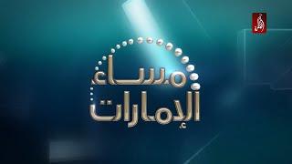 نشرة اخبار مساء الامارات 17-07-2017 - قناة الظفرة