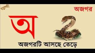 Bangla sorborno sobi dekhe pori বাংলা বর্ণমালা