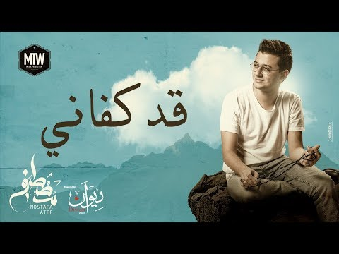 Download Mostafa Atef - Qad Kfany | مصطفى عاطف - قد كفاني free