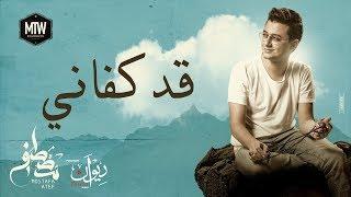 Mostafa Atef - Qad Kfany | مصطفى عاطف - قد كفاني