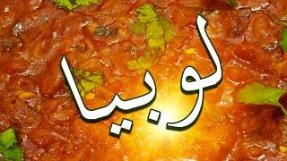 Delicious Afghan Beans (Lobya) Easy!