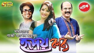 Hridoy Khabbo   Gazi Apple Mahmud   Rumana Malik Munmun   Shamol Mawla   Bangla new natok 2017