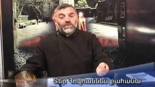 Ter Hovhannes -  EKEXETSIN SURBE