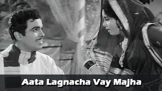 Aata Lagnacha Vay Majha – Ram Kadam Classic Marathi Song – Ek Gaon Bara Bhangadi