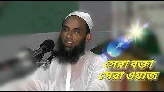 Best Bangla waz Mawlana Nasir Uddin gopalgonj joktibadi নাসির উদ্দিন গোপালগঞ্জ MP3