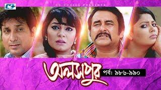 Aloshpur | Episode 986-990 | Fazlur Rahman Babu | Mousumi Hamid | A Kha Ma Hasan
