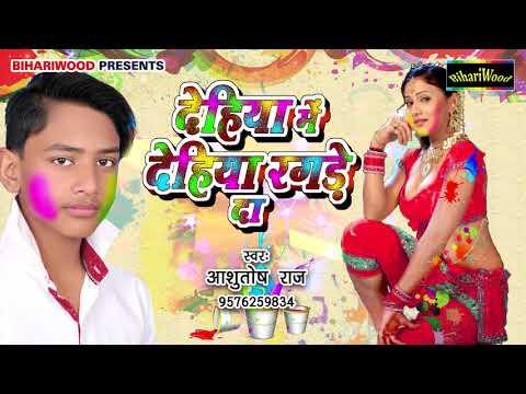 Xxx Mp4 देहिया में देहिया रगरे द Asutosh Raj Dehiya Me Dehiya Ragare Da भोजपुरी होली 2019 3gp Sex