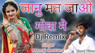 Singer Manraj deewana new Remix Song 2020~janu mat jaao gova me//Dj Remix Song 2020