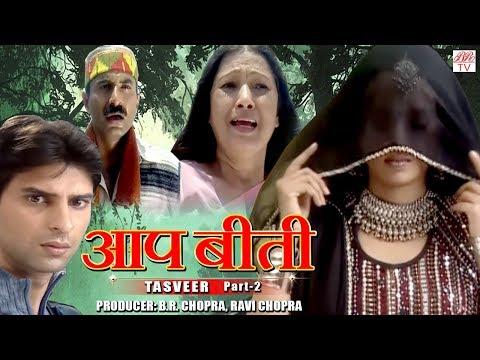 Xxx Mp4 Aap Beeti TASVEERquot PART2 BR Chopra Superhit Hindi Serial Aatma Ki Khaniyan 3gp Sex
