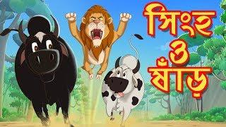 সিংহ ও ষাঁড় | THAKURMAR JHULI | FAIRY TALES | SSOFTOONS | BANGLA CARTOON