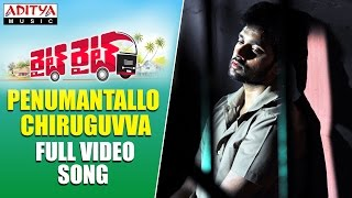Penumantallo Chiruguvva Full Video Song | Right Right Video Songs | Sumanth Ashwin, Pooja Jhaveri