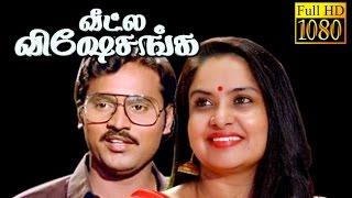 Tamil Full Movie | Veetla Visheshanga | Bhagyaraj,Prakathi | Tamil Comedy Movie HD