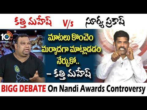 Xxx Mp4 కత్తి మహేష్ V S సూర్య ప్రకాష్ Debate On Nandi Awards Controversy Kathi Mahesh 10TV 3gp Sex
