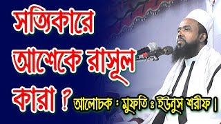 Bangla+Waz+Mufti+Yunus+Sharif+2017+%7C+I+TUNE+RECORDS