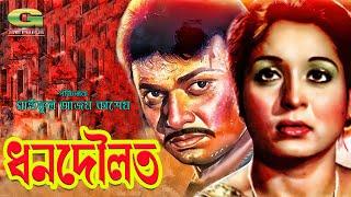Dhon Dowlat | Full Movie | Shabana | Alamgir | Wasim | Onju