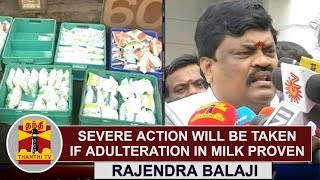 Severe Action will be taken against if adulteration in milk proven | Rajendra Balaji | Thanthi TV