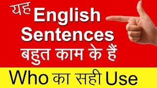 Who का सही Use   Learn English Sentences using Who   English Speaking Practice through Hindi   Awal