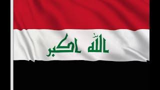 MAWTINI -النشيد الوطني العراقي