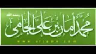وثنية الطرق الصوفية للشيخ محمد امان الجامي رحمه الله