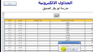برنامج الجدول الالكتروني , جدول الحصص(توزيع اتوماتيك بدون تفكير)
