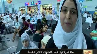 مانشيت_ القرموطى| بعثة الحج للقوات المسلحة تغادر إلى الأراضي المقدسة