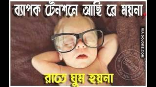 Bangla funny Photo comments in facebook