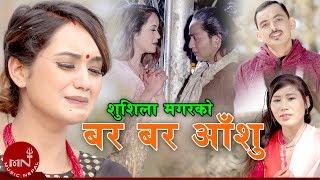 New Nepali Lok Geet 2075 | Bar Bar Aasu - Rajendra Subedi & Sushila Magar | Sarika KC & Dipak Tiruwa
