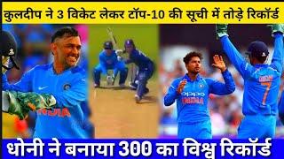 kuldeep yadav ने 3 विकेट लेकर टॉप-10 की सूची में तोड़े रिकॉर्ड,धोनी ने बनाया 300 का रिकॉर्ड