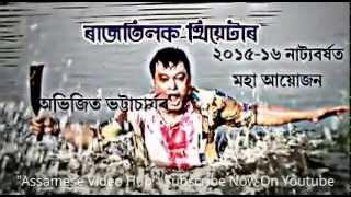 Jaladashyu Raajtilak Theater for 2015-16 Promo Video