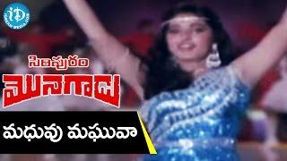 Siripuram Monagadu Movie Songs - Madhuvu Maghuvaa Video Song    Krishna, Jayaprada    Sathyam