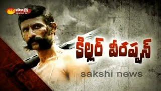 The Secret of 'Killing Veerappan' Survival || Sakshi Magazine Story Part-1