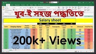 Excel Salary Sheet in MS Excel Bangla Tutorial || Microsoft Office 2016 || Md Shariatullah Sharif