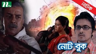 Bangla Natok Note Book (নোট বুক) | Rokeya Prachi, Hasan Imam, Nafiza, Sajjad | Telefilm & Drama