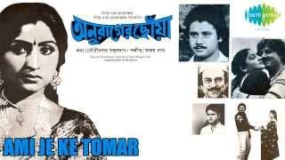 Ami Je Ke Tomar | Anurager Chhowa | Bengali Movie Song | Lata Mangeshkar, Kishore Kumar
